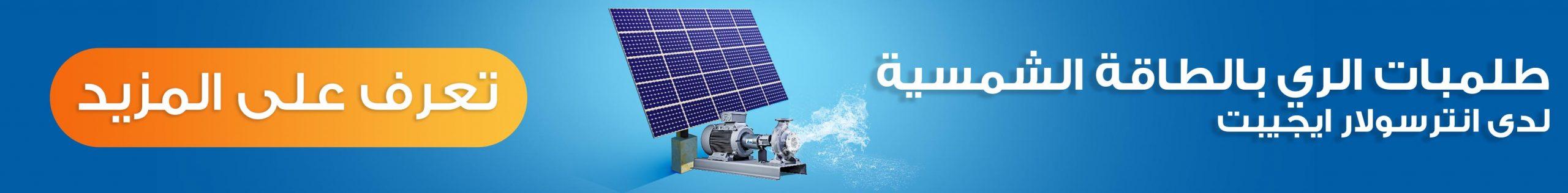 طلمبات الري بالطاقة الشمسية